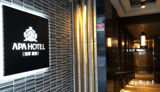 アクセス抜群の上に露天風呂まである!アパホテル浅草蔵前はやはり安定のホテルだったよ。