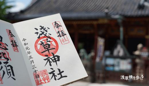 浅草橋駅から2駅!三社祭の浅草神社で御朱印についてのお話を聞く