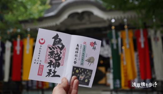 「千貫神輿」渡御のロックさでも有名!鳥越祭りの鳥越神社で例大祭御朱印を頂いてきた。