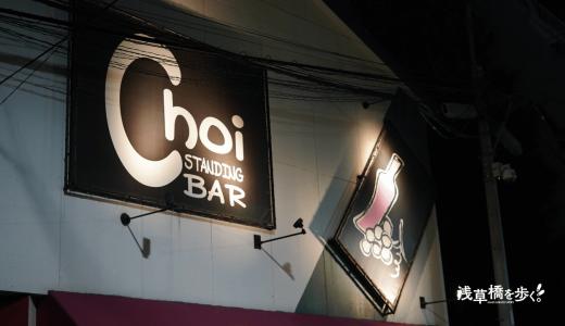 300円生ビールからワイン呑み比べにラクレットチーズまで楽しめる「choi STANDING BAR」