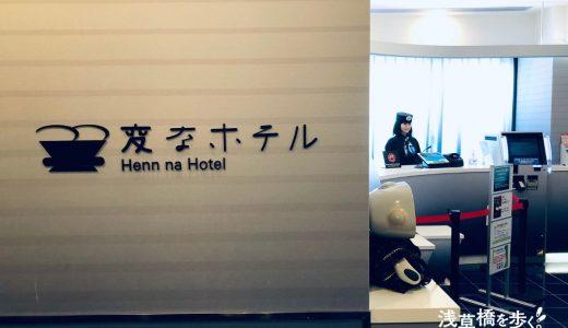 家族連れにカップルでも!ロボットホテル「変なホテル東京 浅草橋」を徹底レポートするよ!