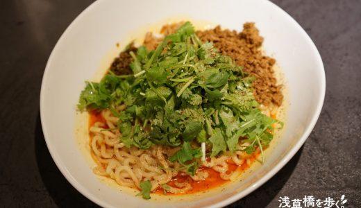 しびれる旨さを体感しよう!蔵前エリアの汁なし担々麺といえばタンタンタイガー!