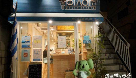 これが本場のギリシャ家庭料理、浅草橋・フィリ/Greek restaurant in Tokyo Fili