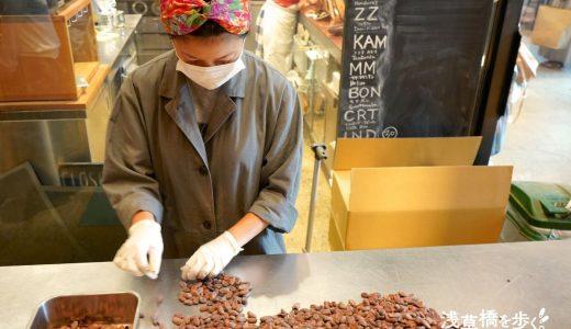 【おとなの社会科見学・第1回(前編)】 ダンデライオン・チョコレート ファクトリー&カフェ蔵前