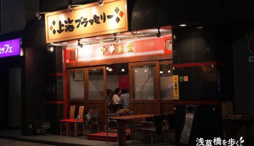 地元に根付く高クオリティな中華食堂「上海ブラッセリー」 メニュー豊富で通いたくなる繁盛店!