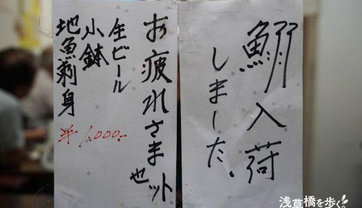 【閉店】鰯(いわし)が絶品! 浅草橋駅と鳥越神社の間にある酒場「食楽」の新鮮で旬な刺身がすごい件。