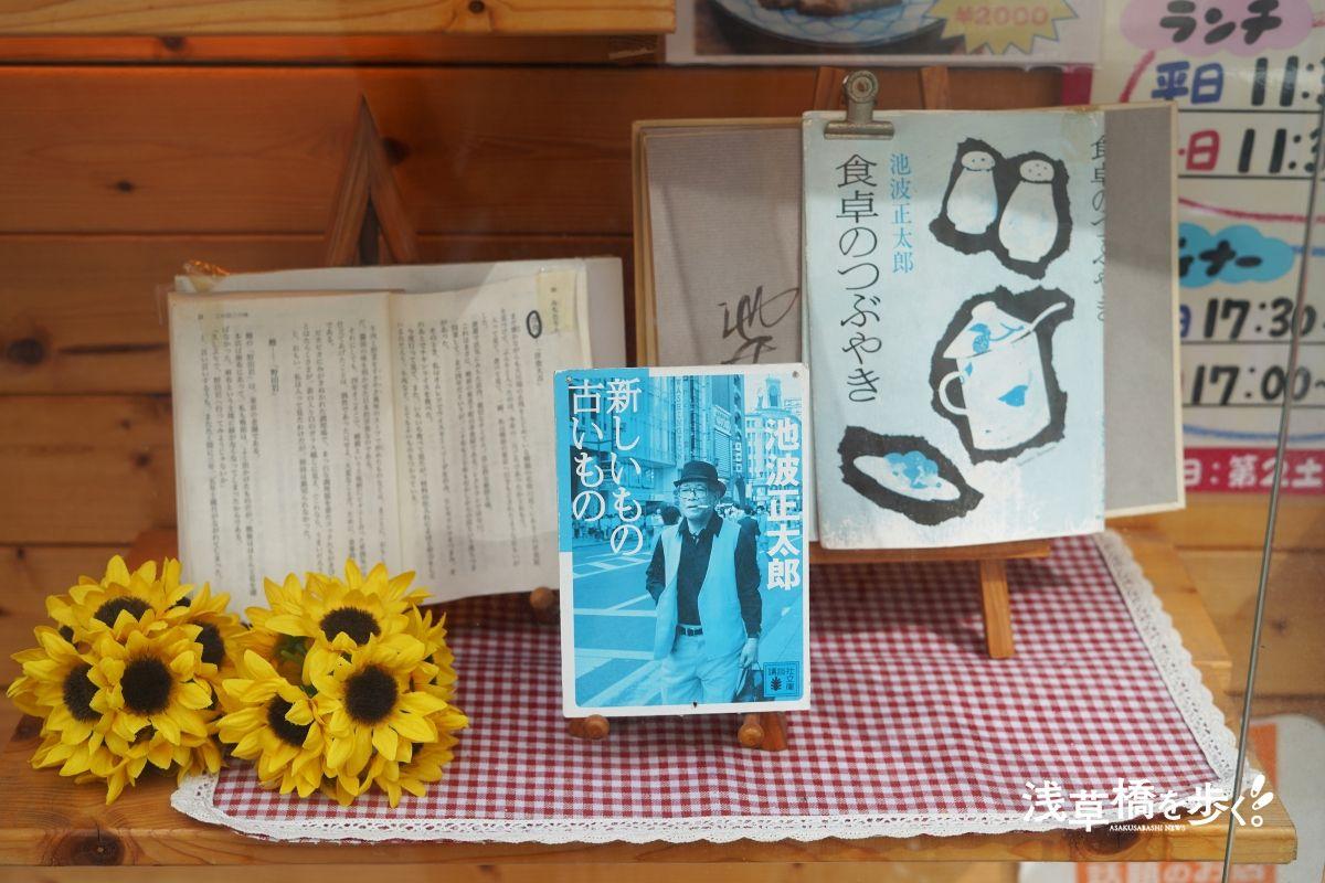 本のうしろに見えるのは、まさか池波先生のサイン……!?