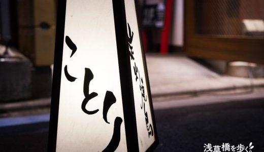 教えたくないけど、知ってほしい。浅草橋呑兵衛さんの心を掴む裏路地鶏屋「ことり」の実録レポ