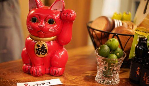 真っ赤なニャンコがお出迎え! 産直食材にこだわった路地裏の名店「アカネコ」で酔いしれる。