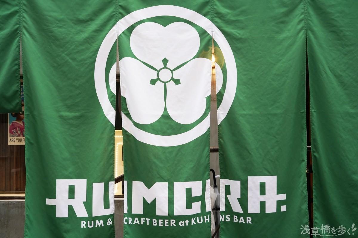 『ラムクラ』のロゴは、母方の家紋が使用されている。