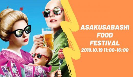 浅草橋の人気料理がギュッと集結!第四回アサクサバシフードフェスティバルの出店一覧をまとめたよ!