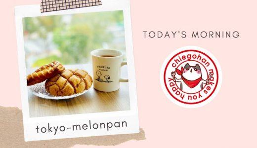 東京メロンパンで朝ごはんとおやつをゲットして電車に乗り込む朝