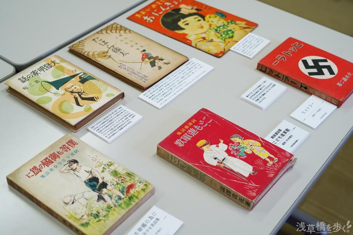 展示された貴重な資料の中には、GHQの検閲によって一部封印された書籍も。