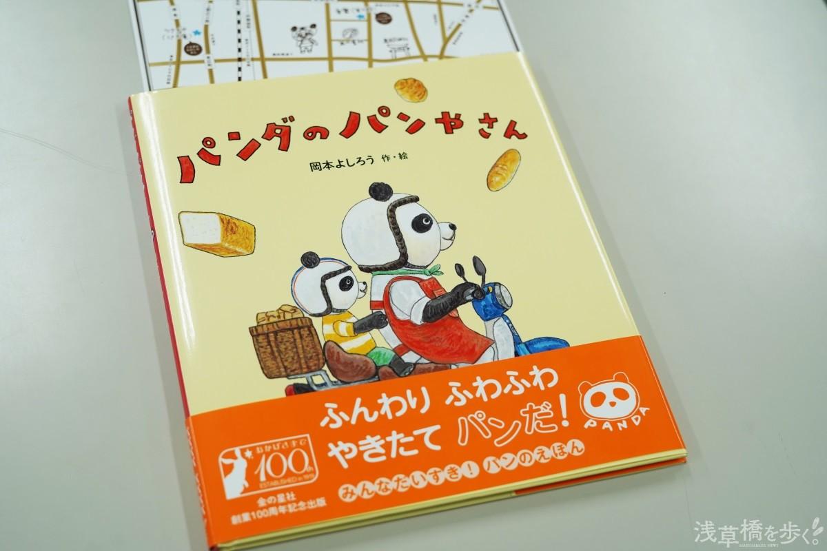 『パンダのパンやさん』は第10回リブロ絵本大賞に入賞した。