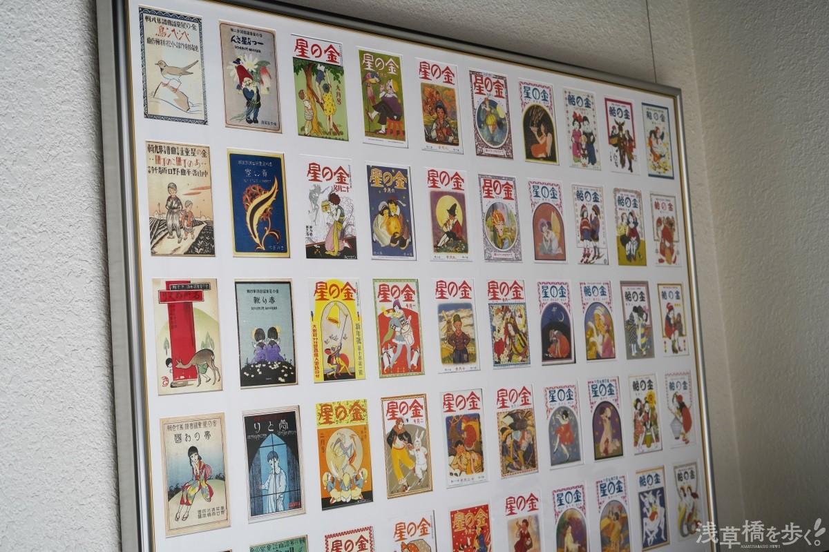 玄関口に飾られた童謡童話雑誌『金の船』(のちに『金の星』に改題)のバックナンバー表紙。2019年は、創刊100周年という記念すべき1年となった。