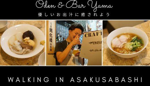 Oden & Bar Yama|疲れた夜は、やさしいお出汁の香りに包まれてみませんか?