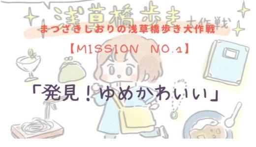 「まつざきしおりの浅草橋歩き大作戦」No.1 発見!ゆめかわいいが詰まったキッシーズパーティーストア!