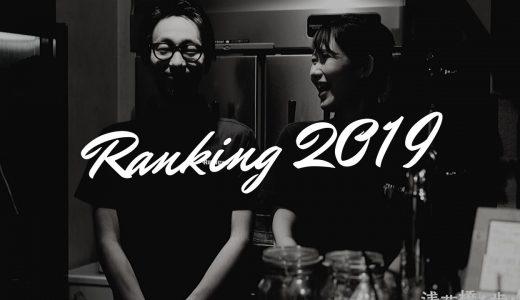 2019年決定版!浅草橋人気飲食店ランキングTOP5を発表するよ!