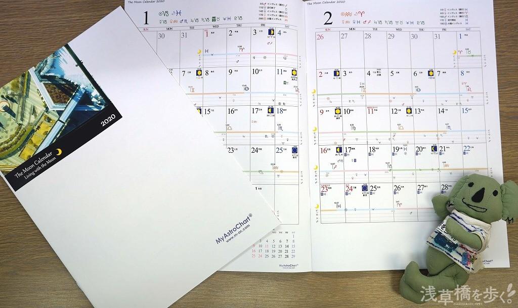 一部で超話題のホロスコープカレンダーも取り扱ってます。
