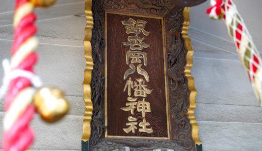 浅草橋の氏神さまをお祀りする「銀杏岡八幡神社」にお参りして、街の歴史に触れ、御朱印を頂く。