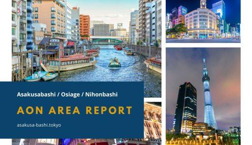 東京観光の拠点は「AONデルタ」で! 今、注目を集める浅草橋・押上・日本橋エリアの秘密
