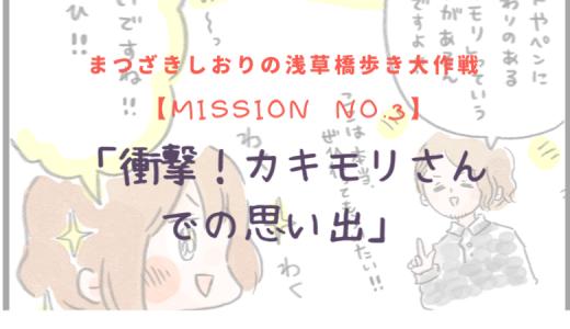 「まつざきしおりの浅草橋歩き大作戦」No.3 衝撃! カキモリさんでの思い出