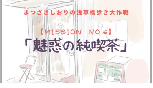 「まつざきしおりの浅草橋歩き大作戦」No.6 魅惑の純喫茶 ゆうらく