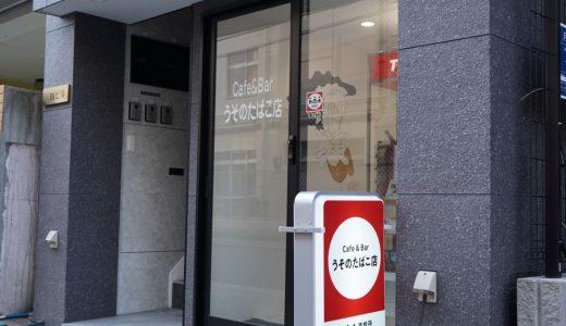たばこのふりしてトランプ!?多種多様な人たちが集い楽しむ「Café &Barうそのたばこ店」