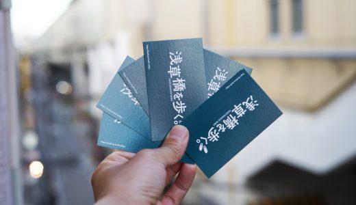 ぶらり街散策! 浅草橋にある「歴史スポット」を訪ねて……そして、街巡りイベントやります!