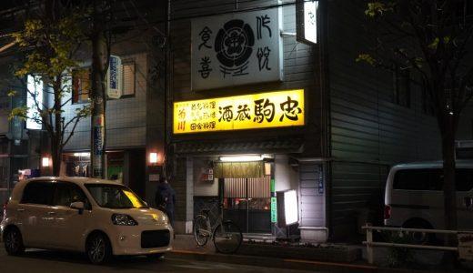 常連が教えたくない店「酒蔵駒忠」は、浅草橋のリアル深夜食堂だった!