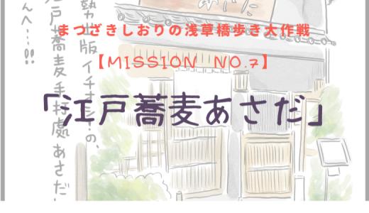 「まつざきしおりの浅草橋歩き大作戦」No.7 江戸蕎麦手打處 あさだ