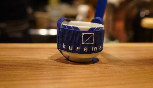 常連間違いなし!絶品和食とレア銘柄の日本酒が楽しめる隠れ家「〼kuramae」に行ってきた。
