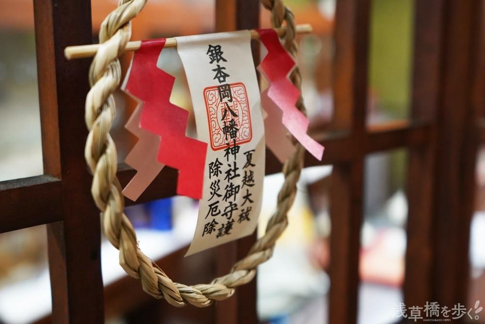 扉には、正月から半年間の罪や咎、穢れを祓う銀杏岡八幡神社の「夏越大祓」のお守りが飾られている。