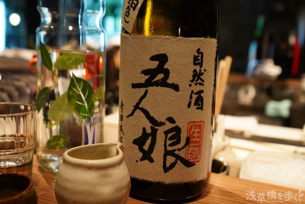 3杯目:「五人娘」 自然酒 無濾過生琥珀色(千葉県産)