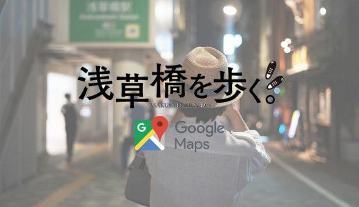 「浅草橋を歩く。」特製マップを使って、お気に入りのお店を探そう!飲食店・雑貨屋・ホテルまで詳細レポートをマッピングしました!