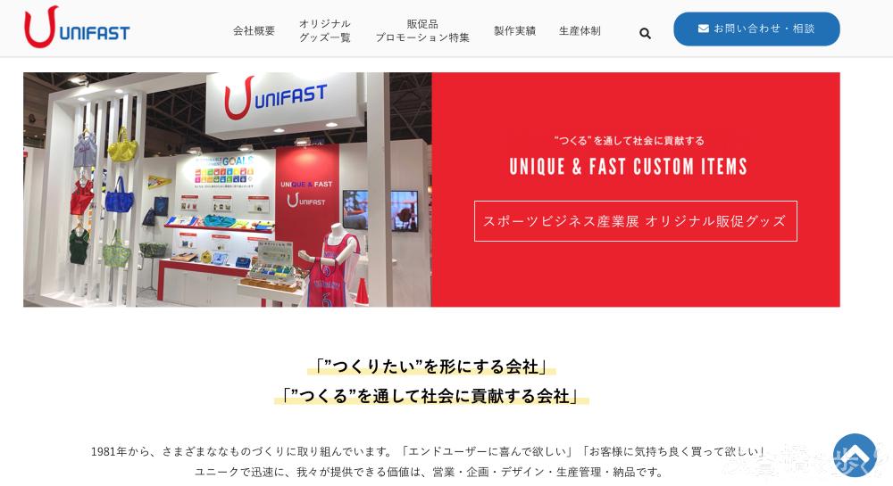 ユニファースト公式HP https://www.unifast.co.jp 橋本さんがSEO対策を行い、それまでHPからの問い合わせは月平均1件だったのが、80件に増加した。