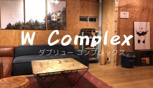 1人になれる隠れ家を持とう。自分だけの仕事空間を演出する「W Complex ASAKUSABASHI」の魅力とは。