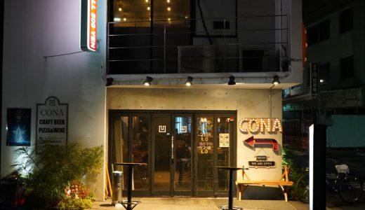 【閉店】500円ピザがうれしかった「CONA」リーズナブルなイタリアンとワインに舌鼓