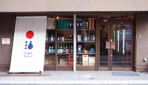 [前編]浅草橋から日本酒の魅力を世界に発信! [SAKE Street]潜入レポート