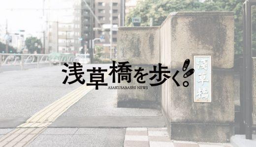 お散歩女子降臨! 「浅草橋」の境界に沿ってぐるりと一周してみました。