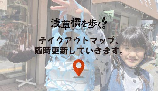 浅草橋でテイクアウトしよう!「浅草橋を歩く。」テイクアウトマップ、随時更新していきます。