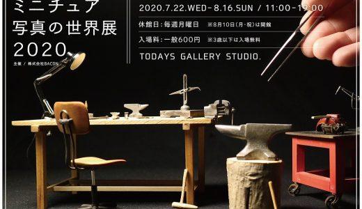 『ミニチュア写真の世界展2020』7/22(水)から浅草橋TODAYS GALLERY STUDIO.で開催