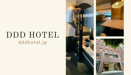 子どもも納得クオリティ!ミニマルな中に上質なアイテムをそろえた「DDD HOTEL」を子連れで楽しむ!