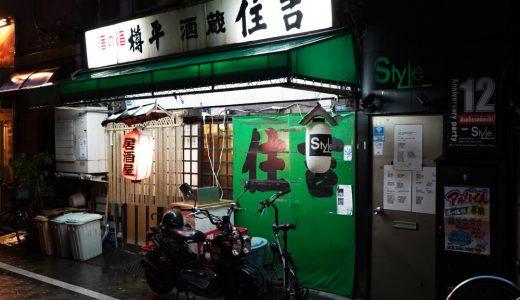 常連に愛される老舗大衆酒場「住吉」は活気が溢れる浅草橋の楽園!