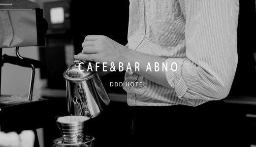 バリスタ常駐の電源カフェ!ミニマルなホテルにある「Cafe&bar abno」で特別なカフェタイムを。