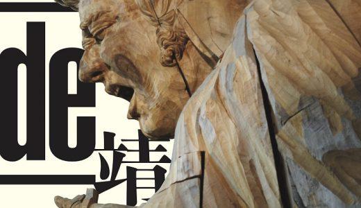 彫刻家・森靖個展『Ba de ya』9/26(土)から浅草橋「PARCEL」で開催