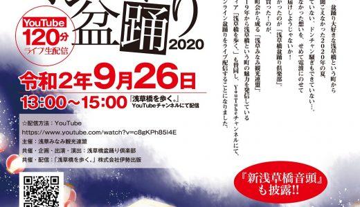 「浅草橋オンライン盆踊り2020」開催決定!一緒に盛り上げてくれるお店を募集しています!