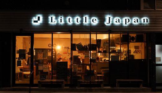 人々が集うホステルにしてカフェ&バー「Little Japan」は泊まるを超えた体験ができる場所