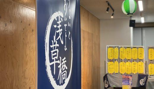 「浅草橋オンライン盆踊り2020」合言葉キャンペーン一覧