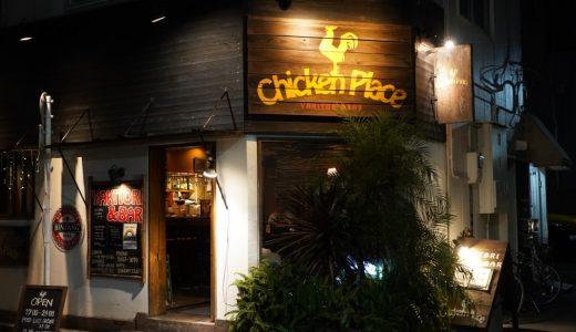 浅草橋で25年目の焼き鳥&バー「チキンプレイス」ならデートも接待も間違いなし!